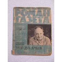 """Роман-газета Григорий Федосеев """"Злой дух Ямбуа"""",(18)1966"""