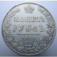 1 РУБЛЬ 1850 СПБ-ПА СОСТОЯНИЕ UNC, БЛЕСК