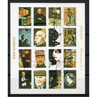 Европейские знаменитости ОАЭ 1972 год 1 б/з сувенирный лист из 16 марок