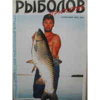 """ЖУРНАЛ """"РЫБОЛОВ ПРАКТИК""""АПРЕЛЬ - МАЙ 2-2004"""