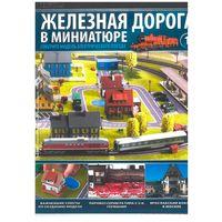 Железная дорога в миниатюре (только журнал) # 1-9,13, 16-20, 23, 28, 34 - 39, 44
