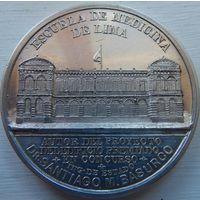 70. Серебрянная медаль лауреату мед. конкурса в Лиме (Перу) 1903 год*