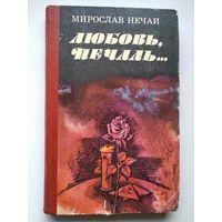 Мирослав Нечай Любовь, печаль...