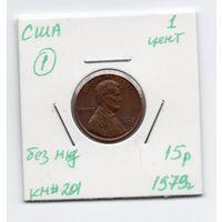 1 цент США 1979 года (#1 без м/д)