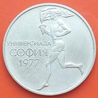 50 стотинок 1977 БОЛГАРИЯ - Всемирные университетские игры в Софии