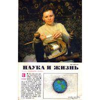 """Журнал """"Наука и жизнь"""", 1989, #3"""