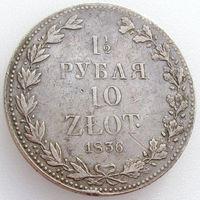 Русско-польская, 1 1/2 рубля/ 10 злотых 1836 года, MW, Ag 868/ 31,11 грамма, Биткин #1132 (2-я монета)