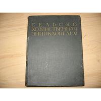 Сельскохозяйственная энциклопедия т.3 (1953 год)
