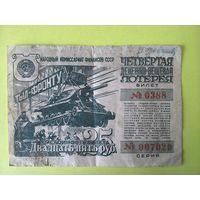 Билет в 25 рублей 1944 г.