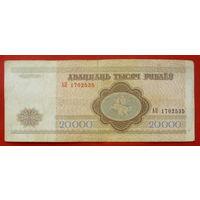 20000 рублей 1994 года. АП 1702535.