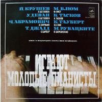 LP Various - Играют Молодые Пианисты, (записи с Шестого международного конкурса им. П. Чайковского, 1978 г.)