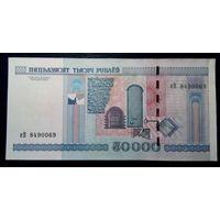 50000 рублей 2000 год серия КВ