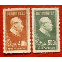 Китай. 30 лет Компартии Китая. ( 2 марки ) 1951 года.