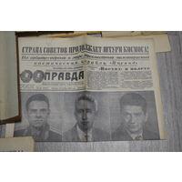 Газета Правда СССР и другие, 1937г-1964г, 125 шт одним лотом