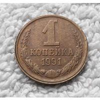 1 копейка 1991 Л СССР #14