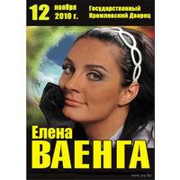 """Елена Ваенга. """"Белая птица"""". Концерт в Кремле. Скриншоты внутри."""