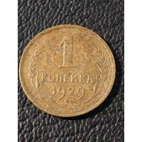 1 копейка 1929 \ 1 \