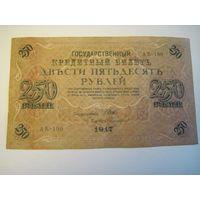 250 рублей 1917 г. Шипов-Софронов.