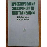 И. С. Ошурков, Р. Р. Баркаган. Проектирование электрической централизации.