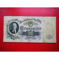 100 рублей 1947г. Герб 16 лент.