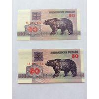 Пара медведей (50 рублей РБ образца 1992 года, серия АВ: АВ 0247430 и АВ 2970162) с разными водяными знаками