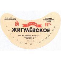 """Пивные этикетки пива  """"Жигулевское""""  Слуцкого пивзавода."""
