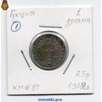 Греция 1 драхма 1962 года.