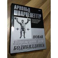 Шварценеггер А. Новая энциклопедия бодибилдинга (очень большой формат).