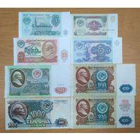 Набор банкнот СССР 1991 года