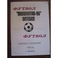 """Локомотив-96"" Витебск. 1999 год. г.Витебск"