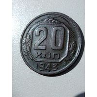 20копеек 1943 (шт.1.21Б с полосками на Африке)ровная патина.Супер