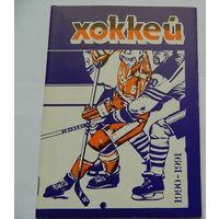 """Справочник """"Хоккей 1990-91"""""""