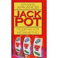 Книга Аркадий Арканов - Jackpot подкрался незаметно (2005)