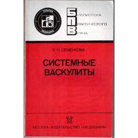 Системные васкулиты / Семенкова Е.Н.- М.:Медицина.- 1988.- 240 с.