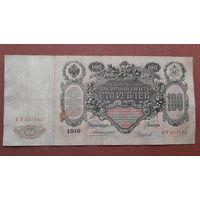 100 рублей 1910 г. Коншин - Чихиржин