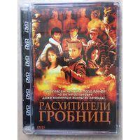 DVD РАСХИТИТЕЛИ ГРОБНИЦ (ЛИЦЕНЗИЯ)