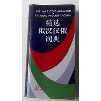 Краткий Русско-Китайский и Китайско-Русский словарь (#0031)