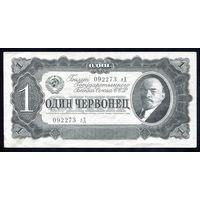 СССР_1 Червонец_1937_Pick#202.a_UNC-