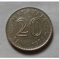 20 сен, Малайзия 1973 г.