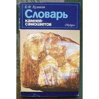 Словарь камней-самоцветов. Б. Ф. Куликов.