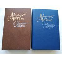 Маргарет Митчелл. Унесенные ветром (комплект из 2 книг). Цена указана за 1 книгу!
