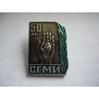 СГМИ-50 лет