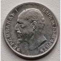 Болгария 50 стотинка 1913