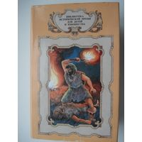 Ж.Рони-старший и другие..., Борьба за огонь, Пещерный лев, Вамирэх..., Библиотека исторической прозы для детей и юношества, т. 2, ТЕРРА-TERRA, 1993 г.
