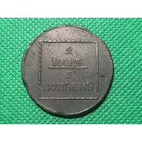 Три монеты Екатерины II, для Молдовы и Валахии, редкость
