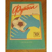 Футбол-89 2-й круг Ростов-на-Дону
