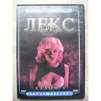 DVD ЛЕКС (ЛИЦЕНЗИЯ)