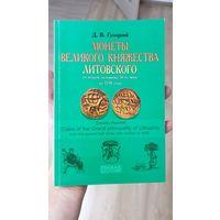 Д. В. ГУЛЕЦКИЙ - Монеты ВКЛ (со второй половины 14-го века до 1536 года)