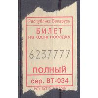 Витебск  ПОЛНЫЙ  / Республика Беларусь / ВТ-034