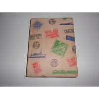 Альбом марок 8 листов - 242 шт.